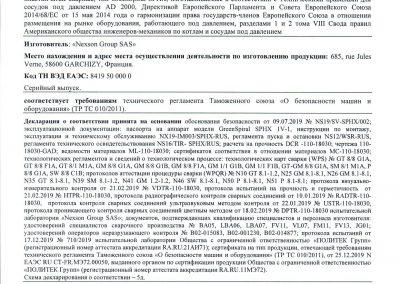 GreenSpiral - Gost certification
